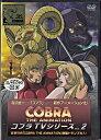 COBRA THE ANIMATION TVシリーズ VOL.2 【DVD】