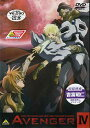 Avenger 4 【DVD】