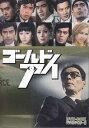【中古】ゴールドアイ DVD-BOX デジタルリマスター版 【DVD】