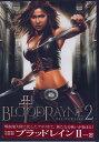 ブラッドレイン 2 【DVD】【あす楽対応】