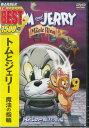 トムとジェリー 魔法の指輪 【DVD】