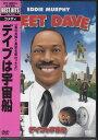 デイブは宇宙船 【DVD】