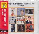 特選!演歌名曲集3 星影のワルツ 本人歌唱 【CD】