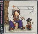 ライン / 遊吟 【CD】