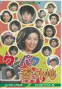 【中古】ワンパク番外地 コレクターズDVD デジタルリマスター版 【DVD】
