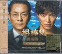 相棒 劇場版3 オリジナル・サウンドトラック 【CD】