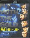 黄金を抱いて翔べスタンダード・エディション 【Blu-ray】