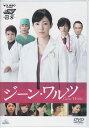 ジーン・ワルツ 【DVD】