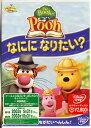 ◇新品DVD◇ 【SALE0321B】 The Book of Pooh なにに なりたい?