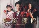 美食探偵 明智五郎 DVD-BOX 【DVD】