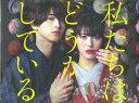 私たちはどうかしている DVD-BOX 【DVD】