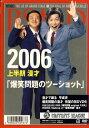 〓新品DVD〓 30%OFF2006上半期漫才 爆笑問題のツーショット