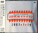 ◇新品DVD◇ 【エンタメポイントアップ0423】 20代はイケイケ! / 宇多田ヒカル