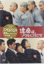 達磨よ、ソウルに行こう! 【DVD】【RCP】
