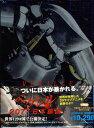 ベクシル-2077 日本鎖国- 特別装幀版 【DVD】