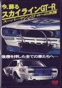 今、蘇る スカイラインGT-R スーパーマシンGT-Rへの系譜 【DVD】【ポイント10倍/10P03Dec16】