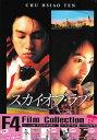 F4 Film Collection スカイ オブ ラブ 特別版 【DVD】