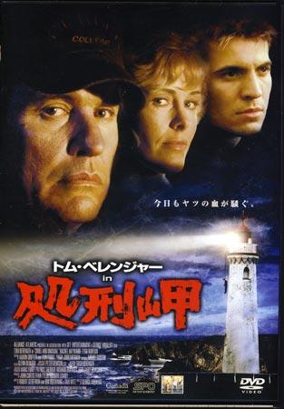 処刑岬 【DVD】【RCP】...:auc-sora:10012761