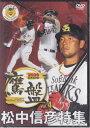 2006福岡ソフトバンクホークス公式DVD「鷹盤」松中信彦 【DVD】【RCP】