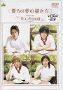 僕らの夢の描き方 メイキング オブ カフェ代官山II~夢の続き~ 【DVD】