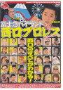 富士急ハイランド in 西口プロレス~おとこのこまつり 【DVD】