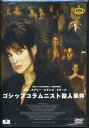 乐天商城 - 極上のミステリーBOX2 【DVD】【RCP】