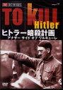 ヒトラー暗殺計画 アナザー サイド オブ ワルキューレ 【DVD】【RCP】