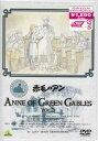 赤毛のアン Vol.3 【DVD】【ポイント10倍/10P03Dec16】