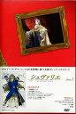 シュヴァリエ livre I 初回生産限定 【DVD】【RCP】