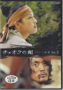 チェオクの剣 Vol.2 【DVD】