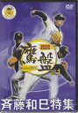 [DVD/野球/新品/30%OFF]2006福岡ソフトバンクホークス公式DVD「鷹盤」斉藤和巳[DVD/野球]【あす楽対応】