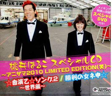 桃井はるこスペシャルCD〜アニサマ2010 LIMITED EDITION 笑〜 桃井はるこ 【CD】【RCP】