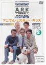 アニマル レスキュー キッズ シリーズ2: 2 【DVD】