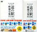 完全収録 THE 道の駅 映像全集 DVD BOX 【DVD】【RCP】