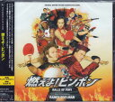 オリジナル サウンドトラック「燃えよ!ピンポン」 サントラ 【CD】