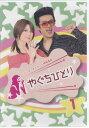 やぐちひとりDVD Vol.1 【DVD】