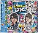 楽天DVD&Blu-ray映画やアニメならSORAファミ通キャラクターズDX〜ボクらのTVゲーム〜Season2 【CD】【RCP】