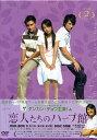 乐天商城 - 恋人たちのハーブ館 DVD BOX 2 【DVD】【RCP】