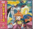 スレイヤーズ Vol.2 【DVD】