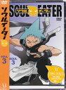 ソウルイーター SOUL 3 【DVD】【RCP】