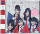 青春のフラッグ 渡り廊下走り隊 【CD】【RCP】