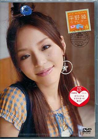 平野綾 ラブレター 【DVD】【RCP】...:auc-sora:10177625