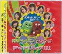 ポンキッキ メドレー 2007 【CD】【RCP】 【05P01Oct16】
