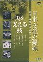 日本文化の源流 第3巻 「美を支える技」 昭和 高度成長直前の日本で 【DVD】【RCP】
