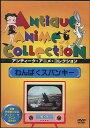 わんぱくスパンキー 【DVD】【RCP】