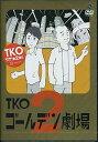 TKO ゴールデン劇場2 【DVD】