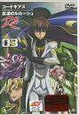 コードギアス 反逆のルルーシュ R2 volume03 【DVD】【RCP】