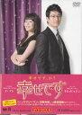 乐天商城 - 幸せです DVD BOX 6 【DVD】【RCP】