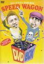 スピードワゴン DVD-BOX 【DVD】