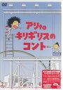 アリtoキリギリスのコントinサザンシアター 【DVD】